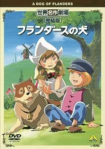 世界名作劇場・完結版 フランダースの犬 [DVD]