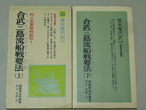 合武三島流船戦要法―村上水軍船戦秘伝 (1979年) (教育社新書―原本現代訳〈111~112〉)