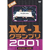 M-1グランプリ2001 完全版 ~そして伝説は始まった~ [DVD]