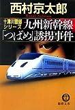 九州新幹線「つばめ」誘拐事件 (徳間文庫)