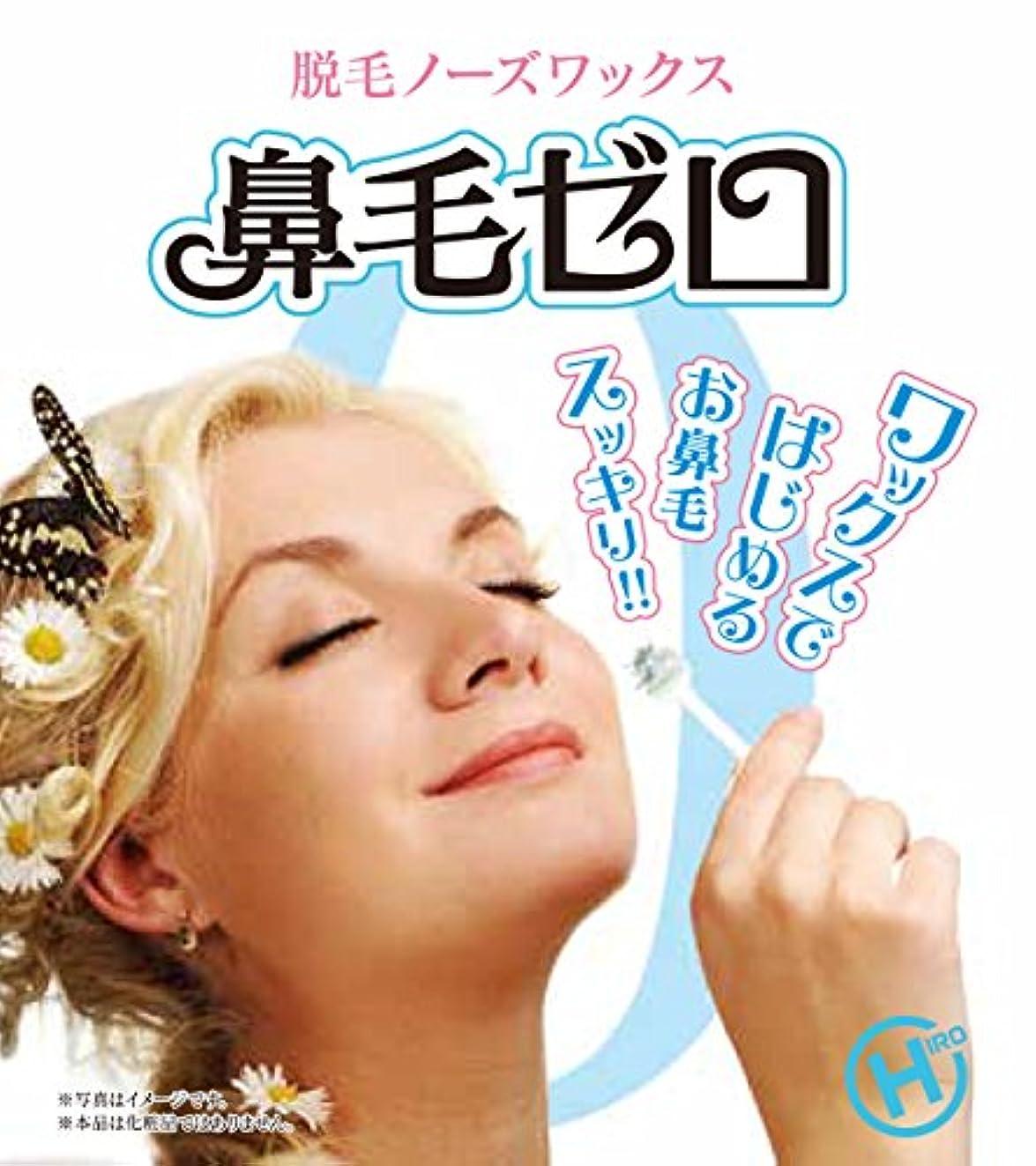 姿勢思いつく教育する脱毛ノーズワックス鼻毛ゼロ HT-B002
