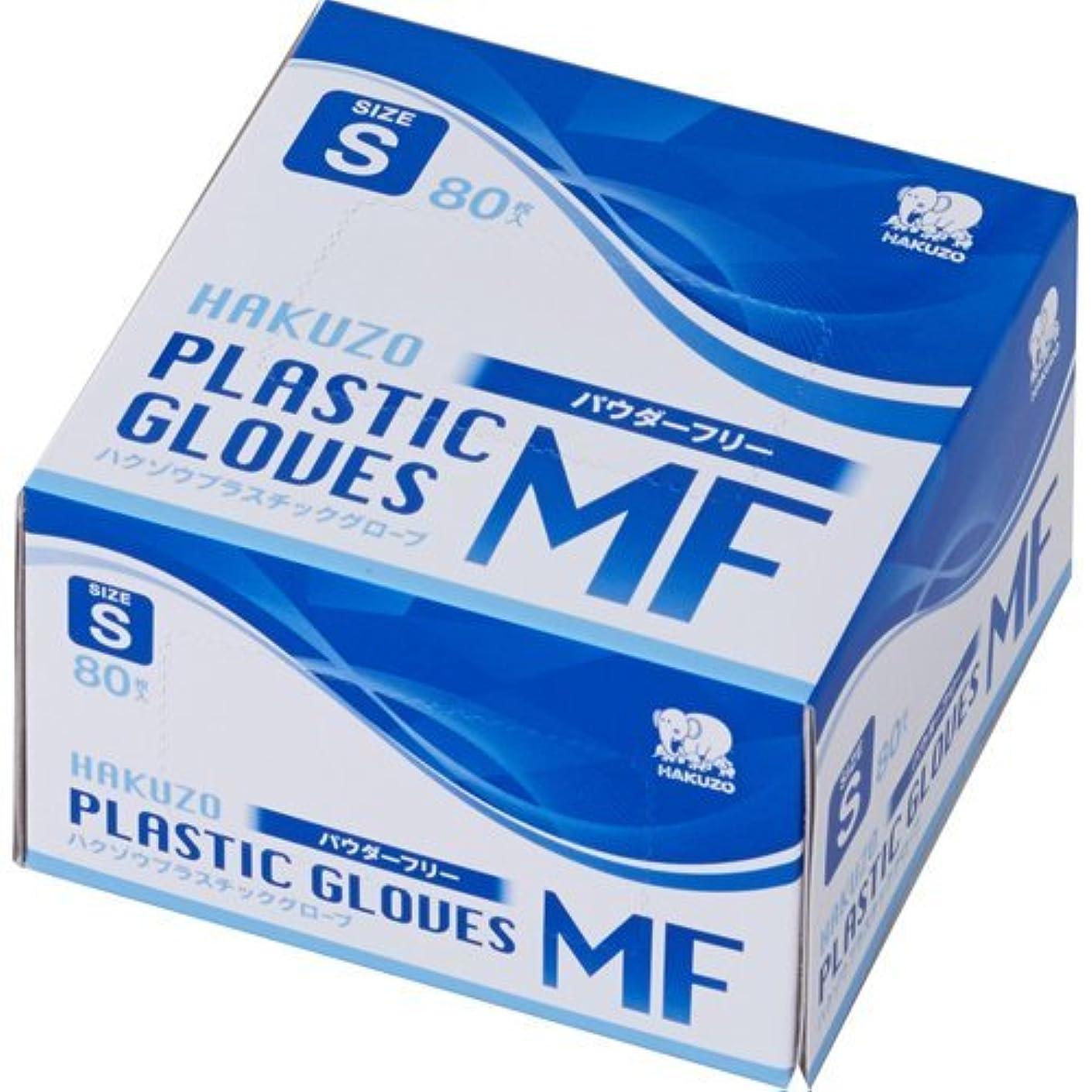 ハクゾウメディカル ハクゾウ プラスチックグローブMF パウダーフリー Sサイズ 80枚入