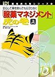 服薬マネジメント」虎の巻 上—安心して薬を飲んでもらうために 日経DI薬局虎の巻シリーズ 3