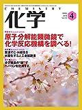 化学 4月号 (2018-03-17) [雑誌]