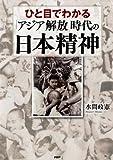 ひと目でわかる「アジア解放」時代の日本精神 [kindle版]