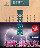 素材辞典 Vol.102 稲妻・噴火・虹編
