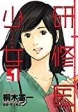 研修医少女 1―レジデント・ガール (ヤングジャンプコミックス BJ)