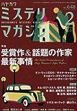 ミステリマガジン 2010年 02月号 [雑誌]
