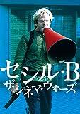 セシル・B/ザ・シネマ・ウォーズ [DVD]