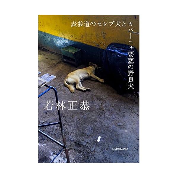 表参道のセレブ犬とカバーニャ要塞の野良犬の商品画像
