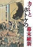 「カミとホトケの幕末維新 (龍谷叢書)」販売ページヘ