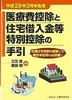 医療費控除と住宅借入金等特別控除の手引〈平成29年3月申告用〉