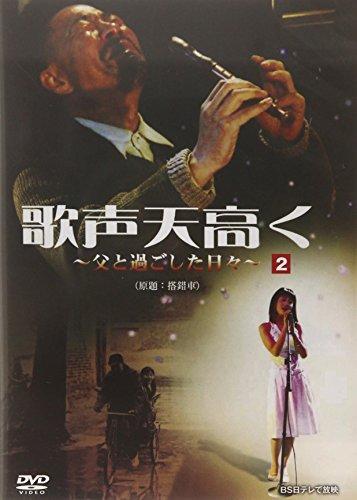 歌声天高く2 [DVD]