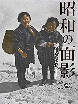 [Pearbook編集部]の昭和の面影: 戦前の人々の生活 AI Color Series