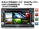 (G2117I) 【一年保証】6.2インチ2015年版 8GB地図 1080P HD映像規格再生 地上デジタルテレビチューナー内蔵カーオーディー一体型カーナビ