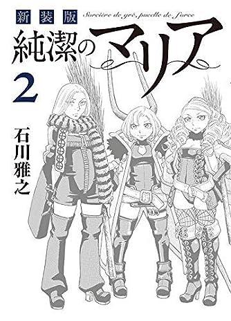 新装版 純潔のマリア コミック 1-2巻セット