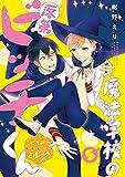魔法学校の落第ビッチくん 分冊版(5) (ハニーミルクコミックス)