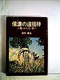 信濃の道祖神―愛のかたちと祭 (1971年)