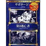 <2枚組> サボタージュ/第3逃亡者 DSMP-011 [DVD]