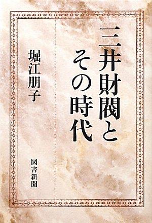三井財閥とその時代