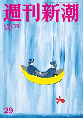 週刊新潮 2019年 8/1 号 [雑誌]