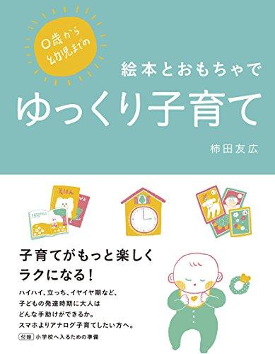 0歳から幼児までの 絵本とおもちゃでゆっくり子育て