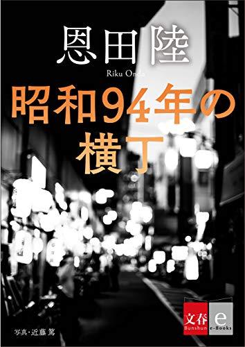 [画像:昭和94年の横丁【文春e-Books】]