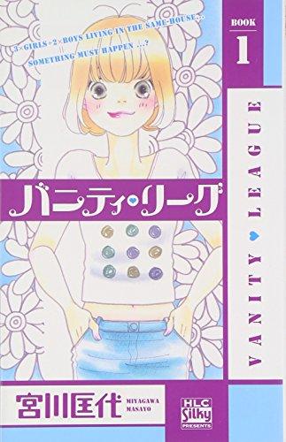 バニティ・リーグ 1 (白泉社レディースコミックス)の詳細を見る