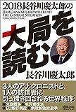 2018長谷川慶太郎の大局を読む -
