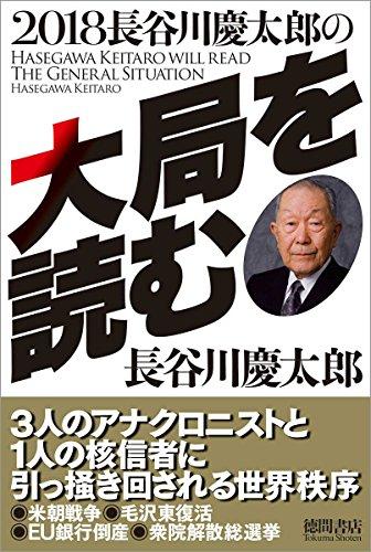 2018長谷川慶太郎の大局を読む