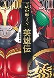 平成仮面ライダー英雄伝 / 成瀬史弥 のシリーズ情報を見る