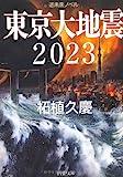東京大地震 2023 (PHP文庫)