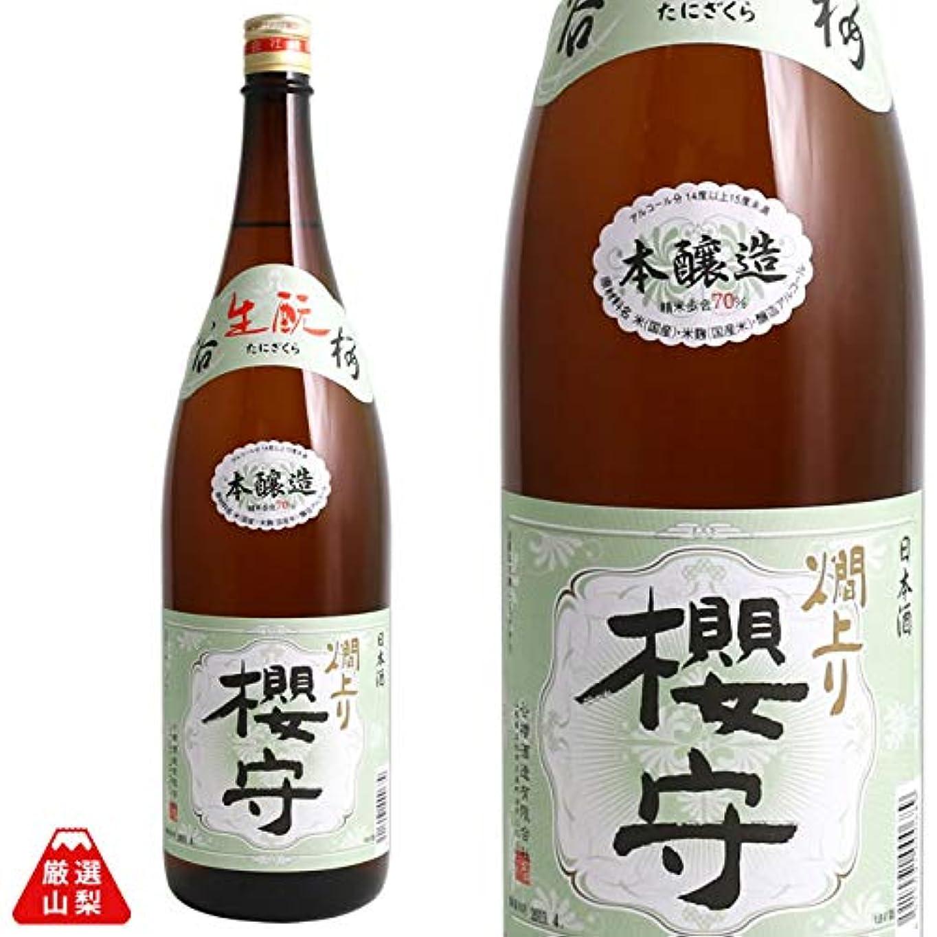 ドラムのスコア達成山梨県 地酒 日本酒 辛口 あさひの夢 70% 谷櫻酒造 本醸造 櫻守 (1800ml)