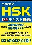 中国語検定 HSK 公認 テキスト 3級 CD付