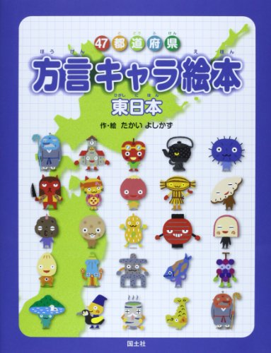 47都道府県方言キャラ絵本―東日本の詳細を見る