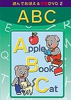 あそんでおぼえる学習DVD 2 ABC