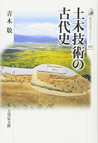 土木技術の古代史 (歴史文化ライブラリー)