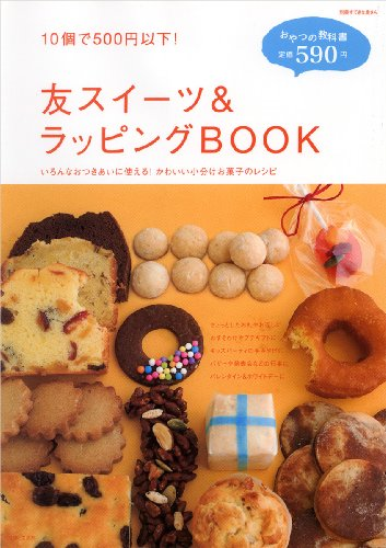 友スイーツ&ラッピングbook (別冊すてきな奥さん おやつの教科書)