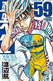 弱虫ペダル コミック 1-59巻セット