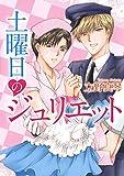 土曜日のジュリエット (花丸コミックス)