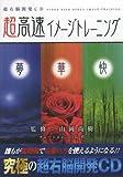 超高速イメージトレーニング〈夢・華・快〉 超右脳開発CD (<CD>)