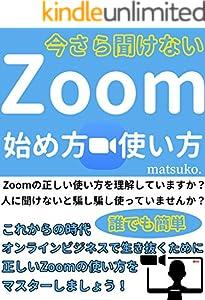 今さら聞けない!Zoomの始め方・使い方: 【特典付】誰でも簡単にマスターできる!【初心者】【テレワーク】【副業】