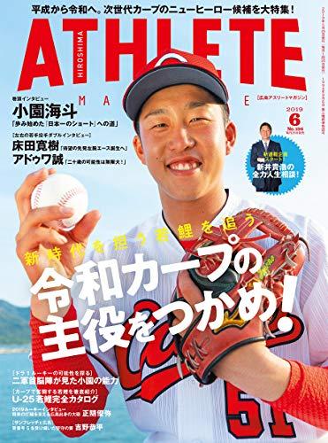 広島アスリートマガジン 2019年6月号