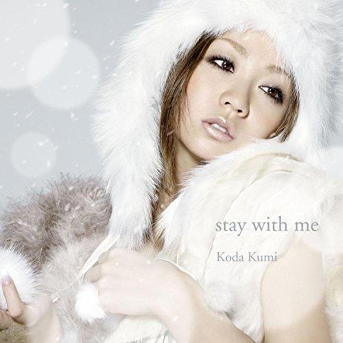 倖田來未【stay with me】歌詞の意味を解釈!胸に残る想いとは?時間を忘れるほどの恋に迫るの画像