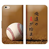 Qua Phone PX(キュアフォン) LGV33 手帳型 ベルト無し ケース ストラップホール付 野球 ボール 硬式 夏 甲子園 高校野球 QB006104_04