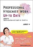 土屋和子のプロフェッショナルハイジニストワークアップデート