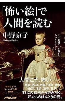 「怖い絵」で人間を読む 生活人新書