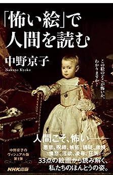 [中野 京子]の「怖い絵」で人間を読む 生活人新書