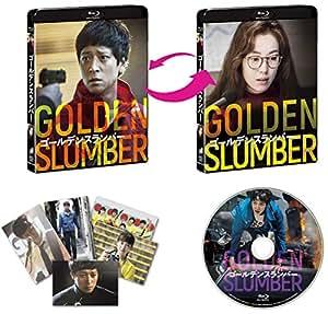 ゴールデンスランバー スペシャル・コレクターズ版 [Blu-ray]