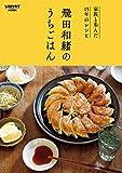 家族と歩んだ15年のレシピ 飛田和緒のうちごはん (レタスクラブMOOK)